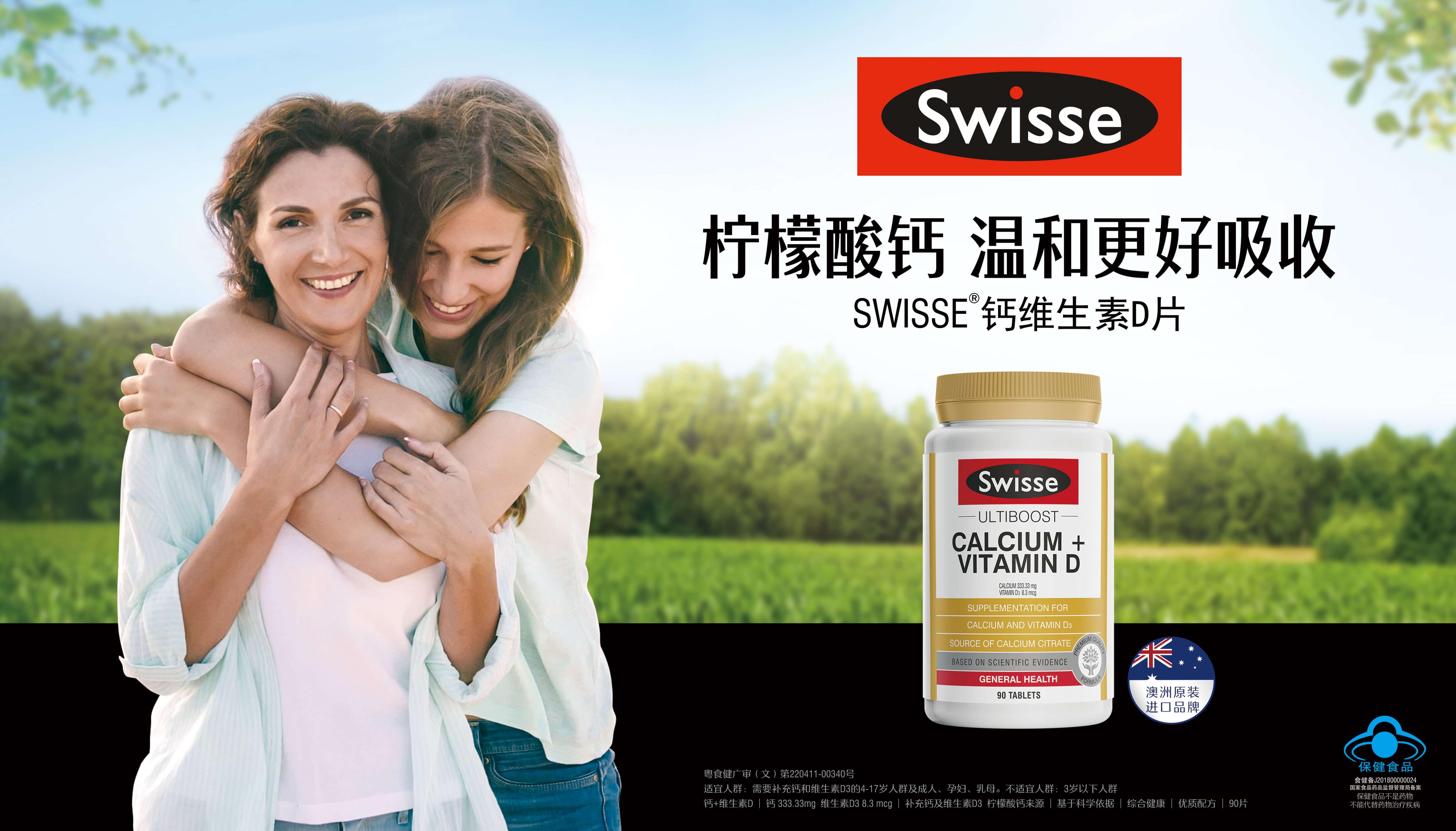 Swisse斯维诗钙片柠檬酸钙好吸收
